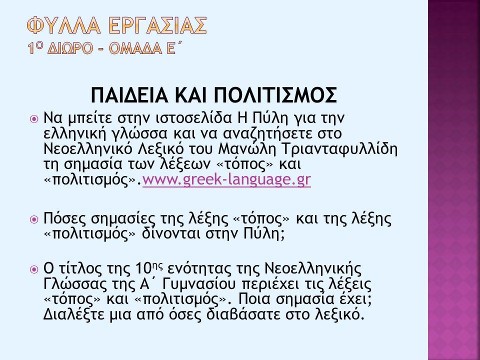 ΦΥΛΛΑ ΕΡΓΑΣΙΑΣ 1ο ΔΙωρο - ΟμΑδα Ε΄