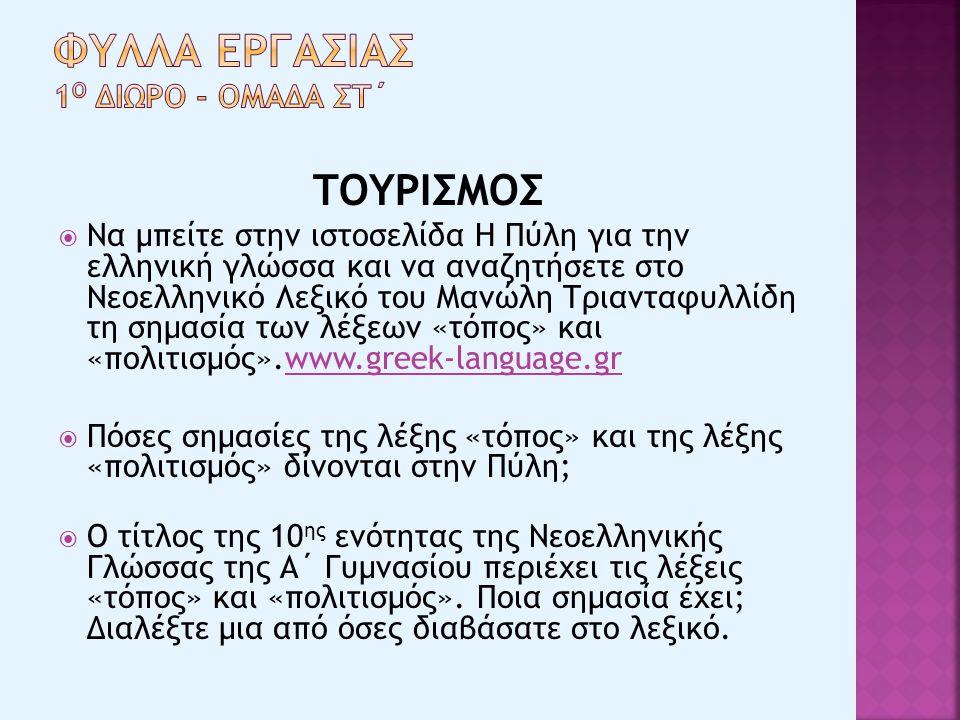 ΦΥΛΛΑ ΕΡΓΑΣΙΑΣ 1ο ΔΙωρο - ΟμΑδα ΣΤ΄