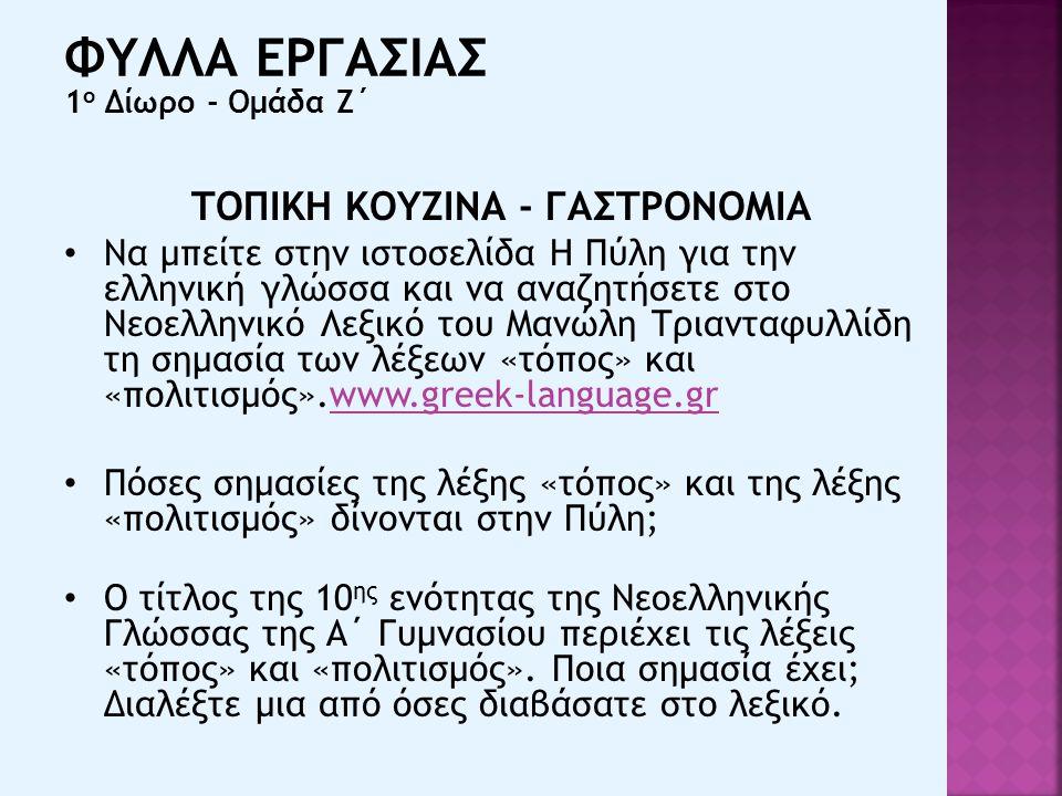 ΤΟΠΙΚΗ ΚΟΥΖΙΝΑ - ΓΑΣΤΡΟΝΟΜΙΑ