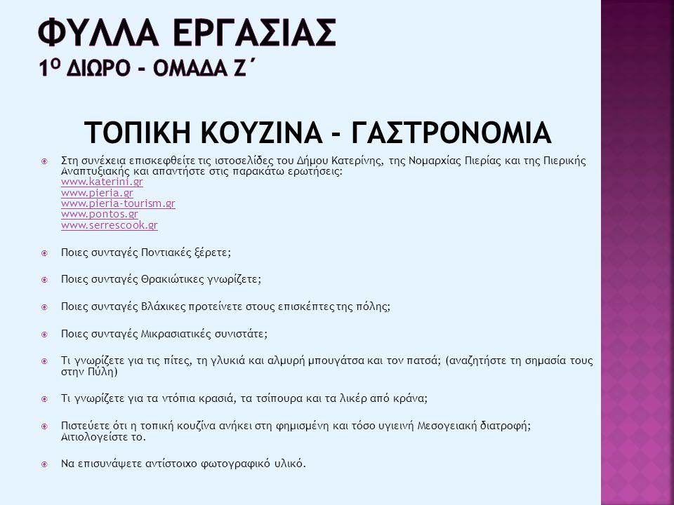 ΦΥΛΛΑ ΕΡΓΑΣΙΑΣ 1ο ΔΙωρο - ΟμΑδα Ζ΄