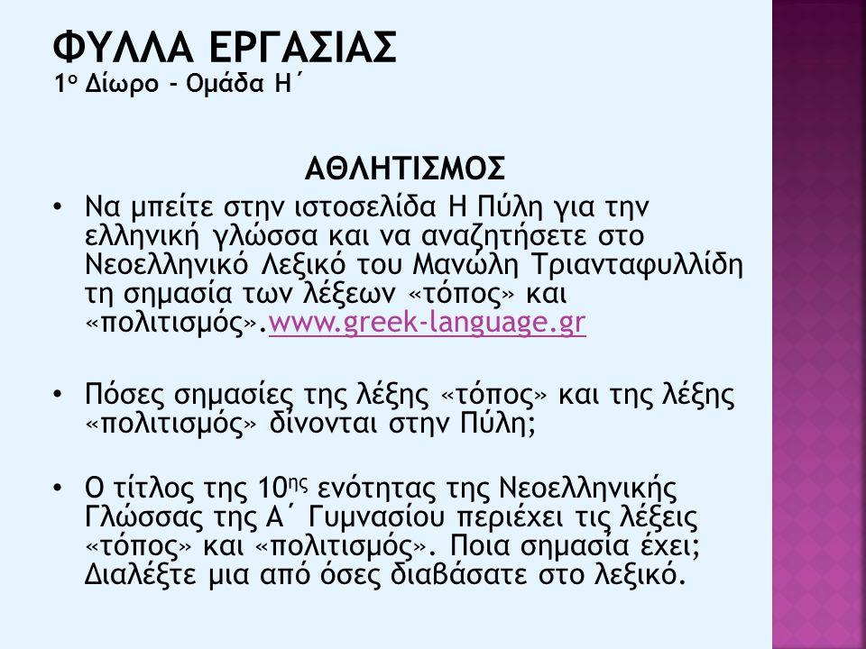 ΦΥΛΛΑ ΕΡΓΑΣΙΑΣ 1ο Δίωρο - Ομάδα Η΄