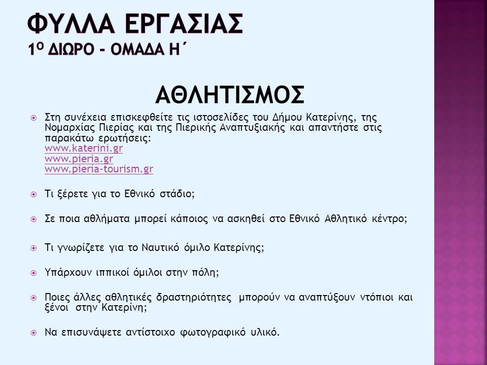 ΦΥΛΛΑ ΕΡΓΑΣΙΑΣ 1ο ΔΙωρο - ΟμΑδα Η΄