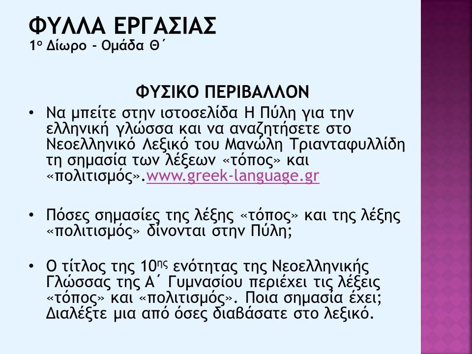 ΦΥΛΛΑ ΕΡΓΑΣΙΑΣ 1ο Δίωρο - Ομάδα Θ΄