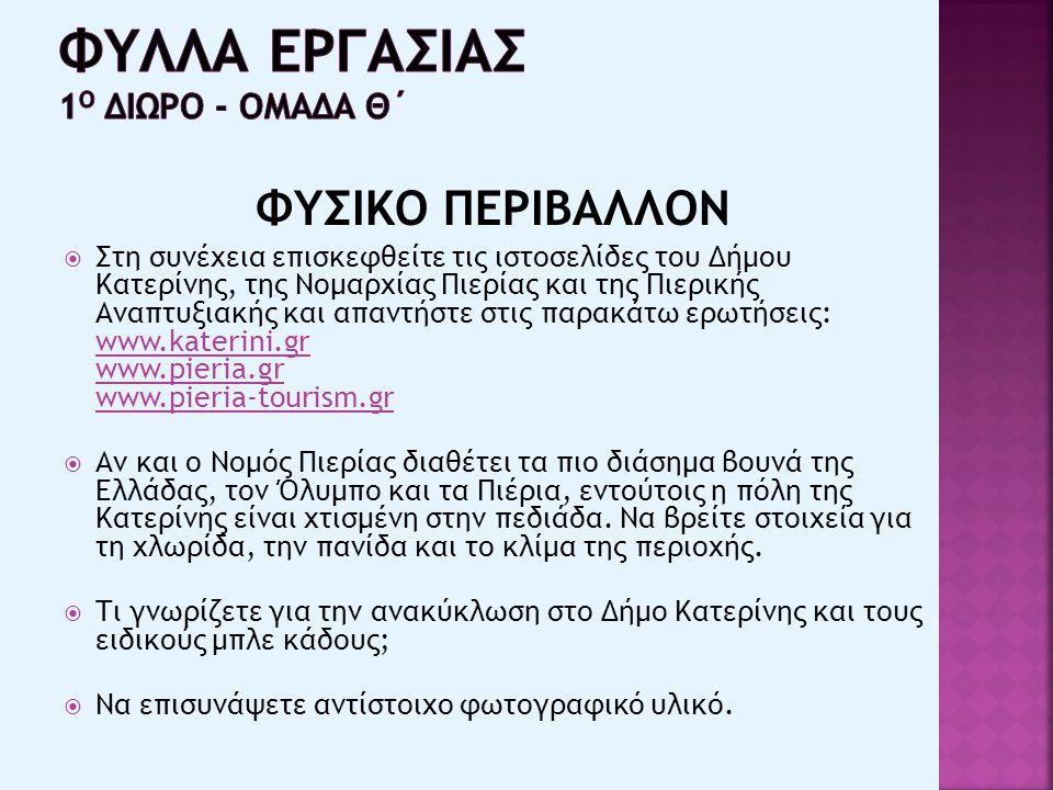 ΦΥΛΛΑ ΕΡΓΑΣΙΑΣ 1ο ΔΙωρο - ΟμΑδα Θ΄