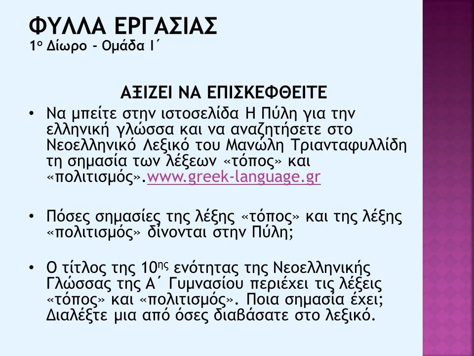 ΑΞΙΖΕΙ ΝΑ ΕΠΙΣΚΕΦΘΕΙΤΕ