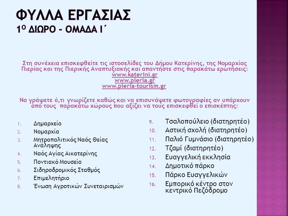 ΦΥΛΛΑ ΕΡΓΑΣΙΑΣ 1ο ΔΙωρο - ΟμΑδα Ι΄