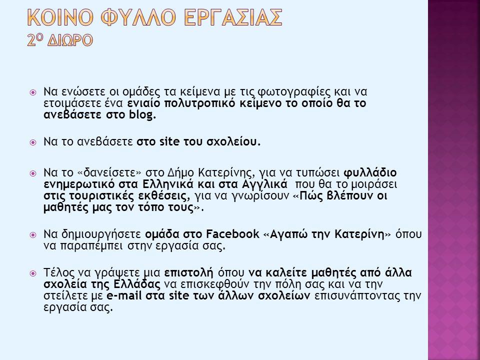ΚΟΙΝΟ ΦΥΛΛΟ ΕΡΓΑΣΙΑΣ 2ο ΔΙωρο