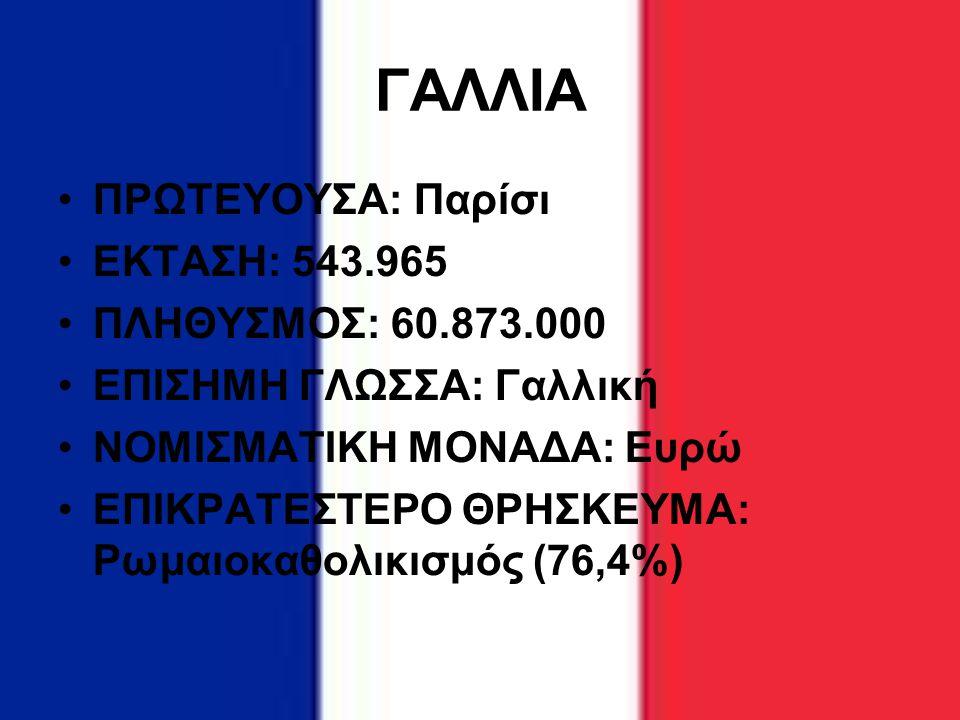ΓΑΛΛΙΑ ΠΡΩΤΕΥΟΥΣΑ: Παρίσι ΕΚΤΑΣΗ: 543.965 ΠΛΗΘΥΣΜΟΣ: 60.873.000