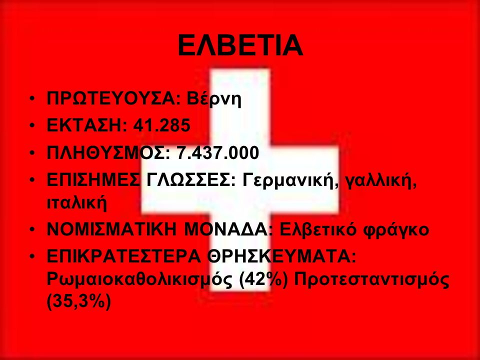 ΕΛΒΕΤΙΑ ΠΡΩΤΕΥΟΥΣΑ: Βέρνη ΕΚΤΑΣΗ: 41.285 ΠΛΗΘΥΣΜΟΣ: 7.437.000