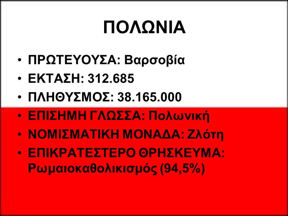 ΠΟΛΩΝΙΑ ΠΡΩΤΕΥΟΥΣΑ: Βαρσοβία ΕΚΤΑΣΗ: 312.685 ΠΛΗΘΥΣΜΟΣ: 38.165.000