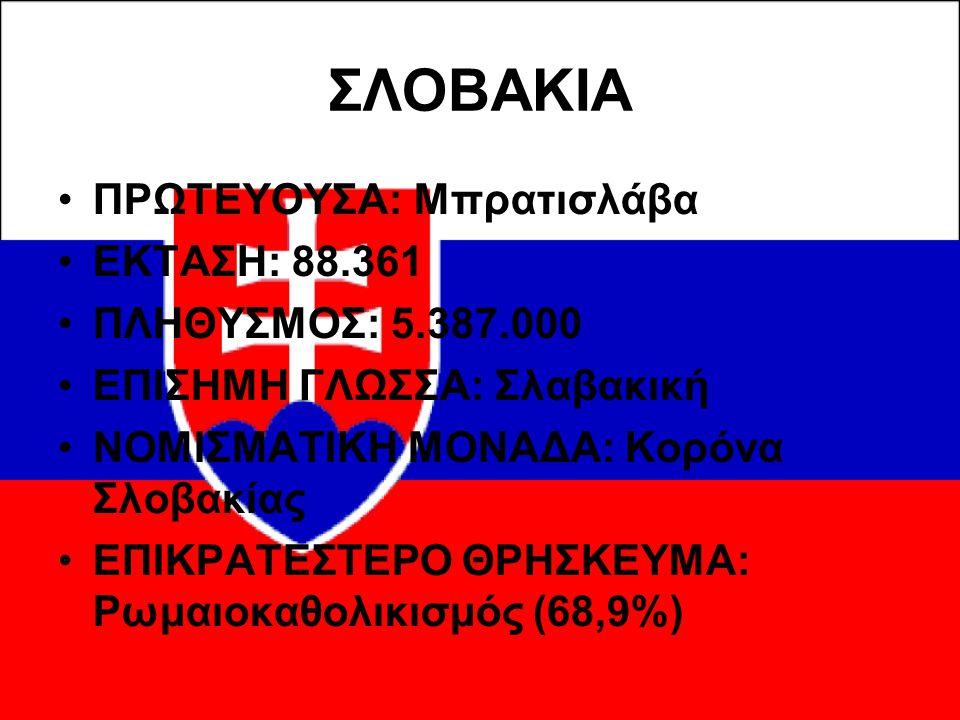 ΣΛΟΒΑΚΙΑ ΠΡΩΤΕΥΟΥΣΑ: Μπρατισλάβα ΕΚΤΑΣΗ: 88.361 ΠΛΗΘΥΣΜΟΣ: 5.387.000