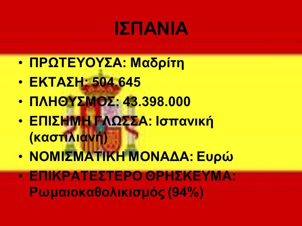 ΙΣΠΑΝΙΑ ΠΡΩΤΕΥΟΥΣΑ: Μαδρίτη ΕΚΤΑΣΗ: 504.645 ΠΛΗΘΥΣΜΟΣ: 43.398.000