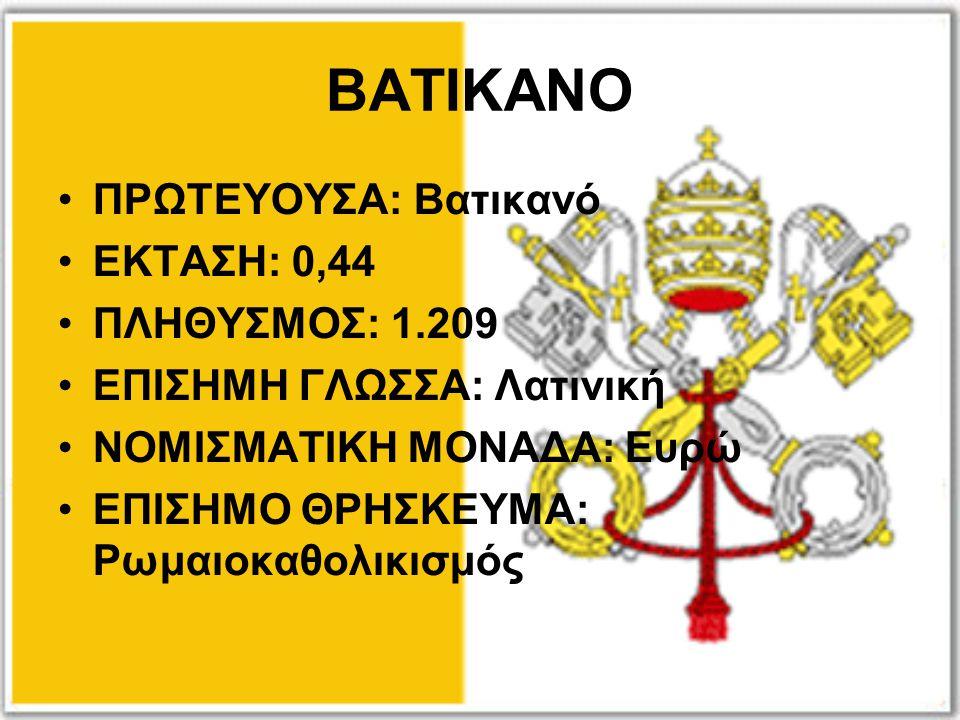 ΒΑΤΙΚΑΝΟ ΠΡΩΤΕΥΟΥΣΑ: Βατικανό ΕΚΤΑΣΗ: 0,44 ΠΛΗΘΥΣΜΟΣ: 1.209