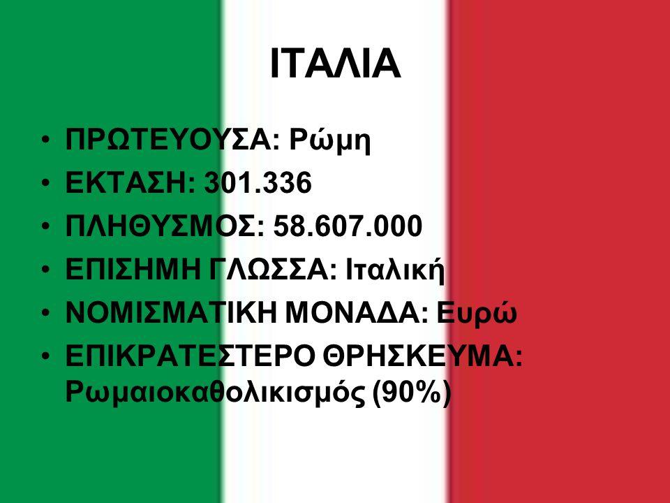ΙΤΑΛΙΑ ΠΡΩΤΕΥΟΥΣΑ: Ρώμη ΕΚΤΑΣΗ: 301.336 ΠΛΗΘΥΣΜΟΣ: 58.607.000
