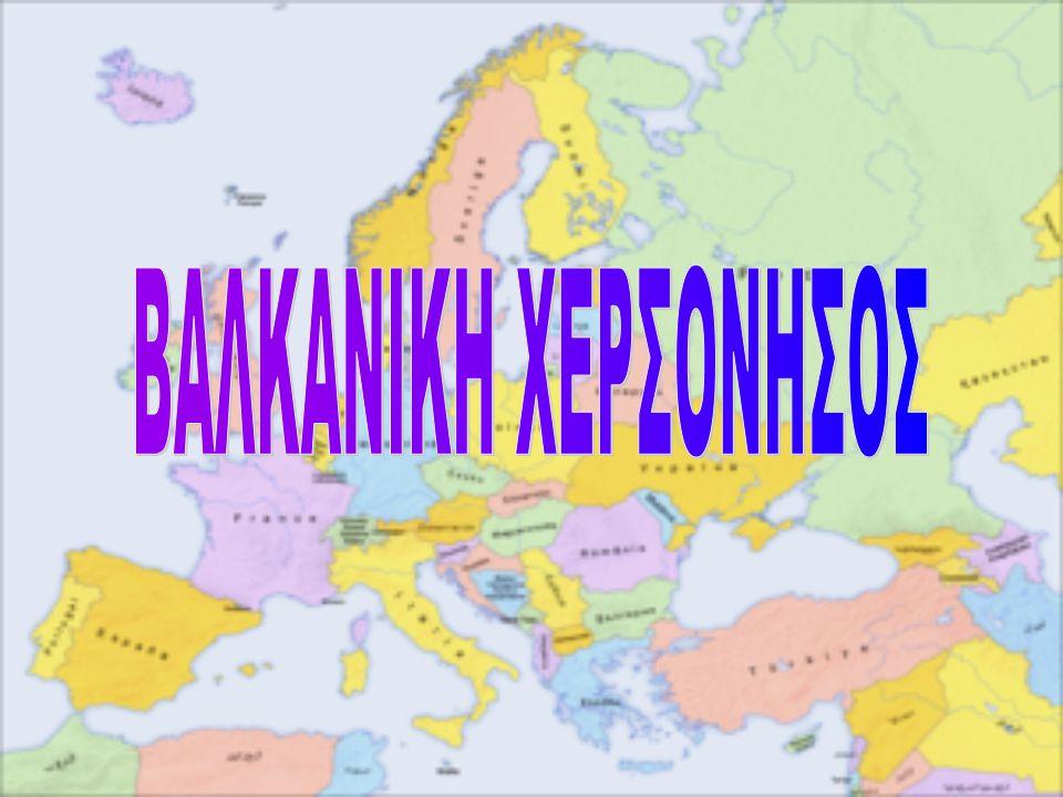 ΒΑΛΚΑΝΙΚΗ ΧΕΡΣΟΝΗΣΟΣ