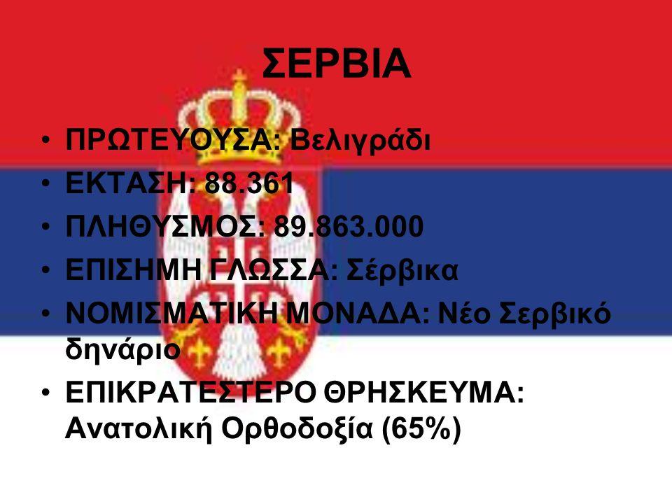 ΣΕΡΒΙΑ ΠΡΩΤΕΥΟΥΣΑ: Βελιγράδι ΕΚΤΑΣΗ: 88.361 ΠΛΗΘΥΣΜΟΣ: 89.863.000
