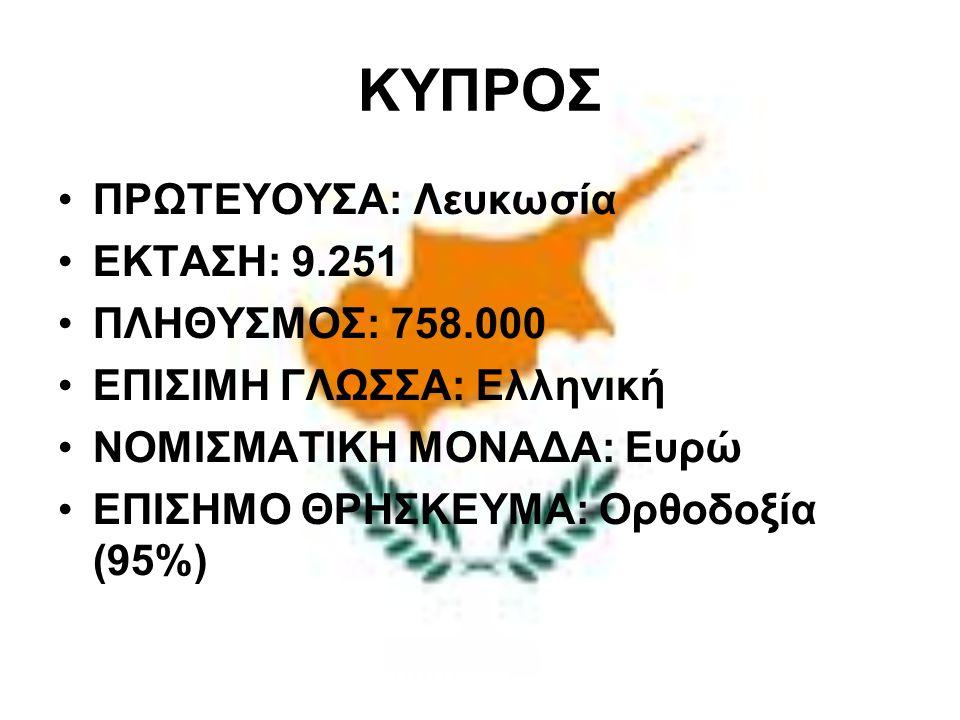 ΚΥΠΡΟΣ ΠΡΩΤΕΥΟΥΣΑ: Λευκωσία ΕΚΤΑΣΗ: 9.251 ΠΛΗΘΥΣΜΟΣ: 758.000