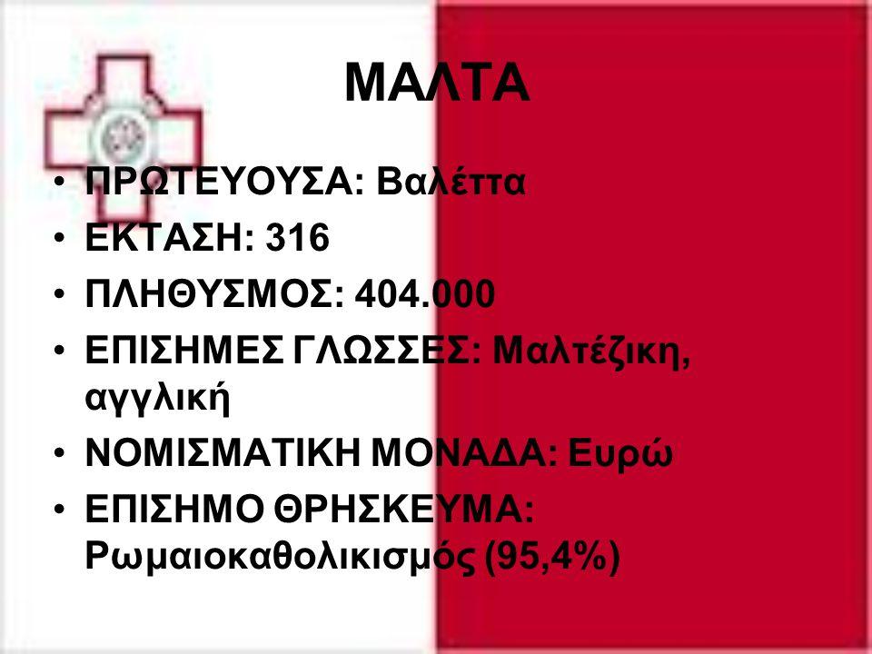 ΜΑΛΤΑ ΠΡΩΤΕΥΟΥΣΑ: Βαλέττα ΕΚΤΑΣΗ: 316 ΠΛΗΘΥΣΜΟΣ: 404.000
