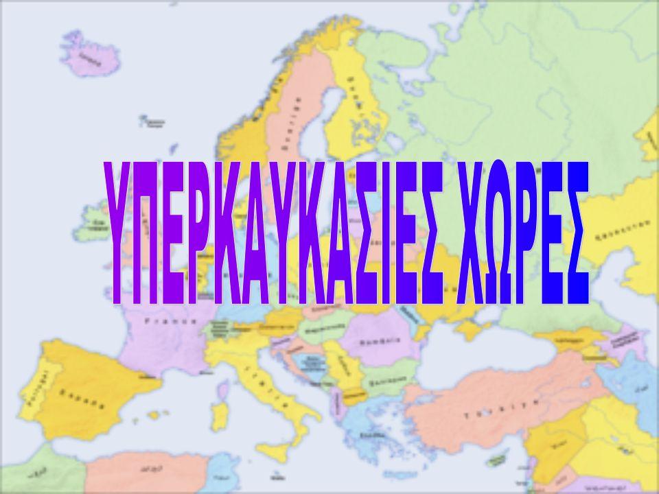 ΥΠΕΡΚΑΥΚΑΣΙΕΣ ΧΩΡΕΣ