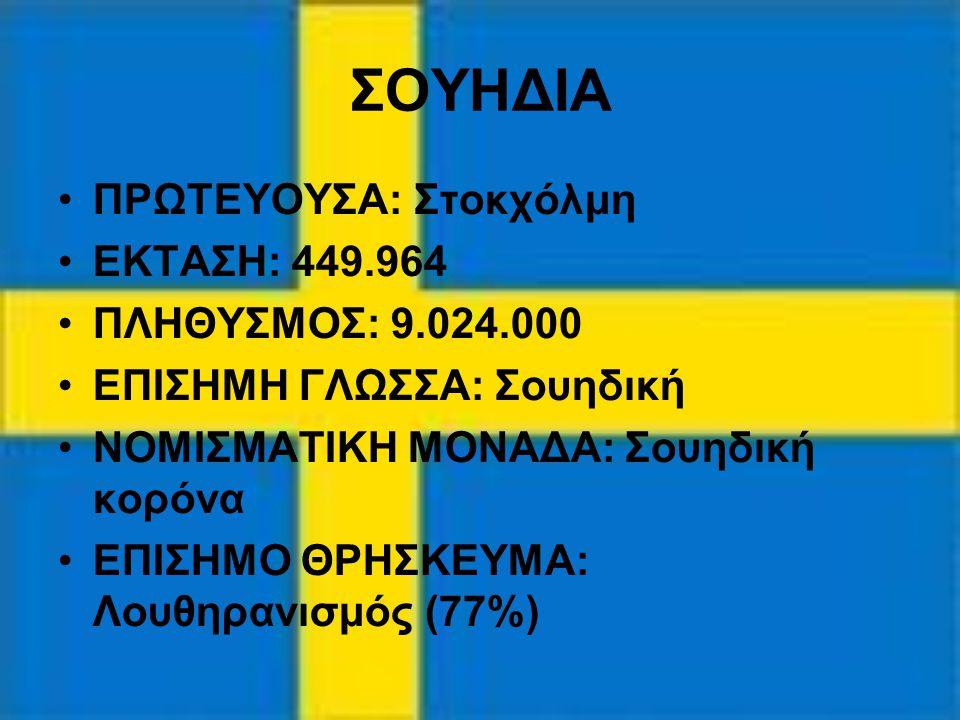 ΣΟΥΗΔΙΑ ΠΡΩΤΕΥΟΥΣΑ: Στοκχόλμη ΕΚΤΑΣΗ: 449.964 ΠΛΗΘΥΣΜΟΣ: 9.024.000