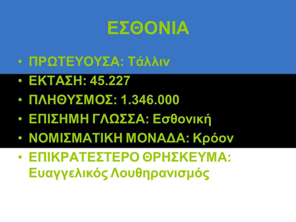 ΕΣΘΟΝΙΑ ΠΡΩΤΕΥΟΥΣΑ: Τάλλιν ΕΚΤΑΣΗ: 45.227 ΠΛΗΘΥΣΜΟΣ: 1.346.000