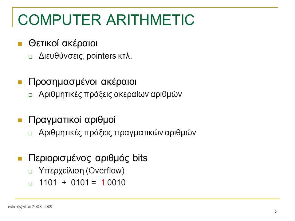 COMPUTER ARITHMETIC Θετικοί ακέραιοι Προσημασμένοι ακέραιοι