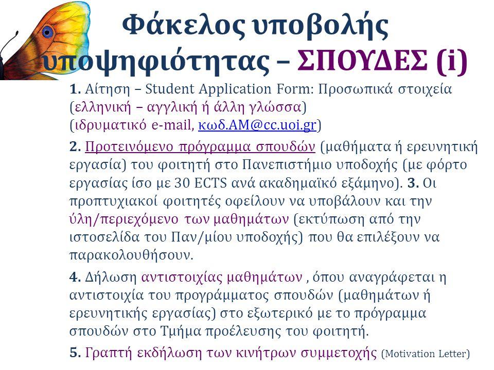 Φάκελος υποβολής υποψηφιότητας – ΣΠΟΥΔΕΣ (i)