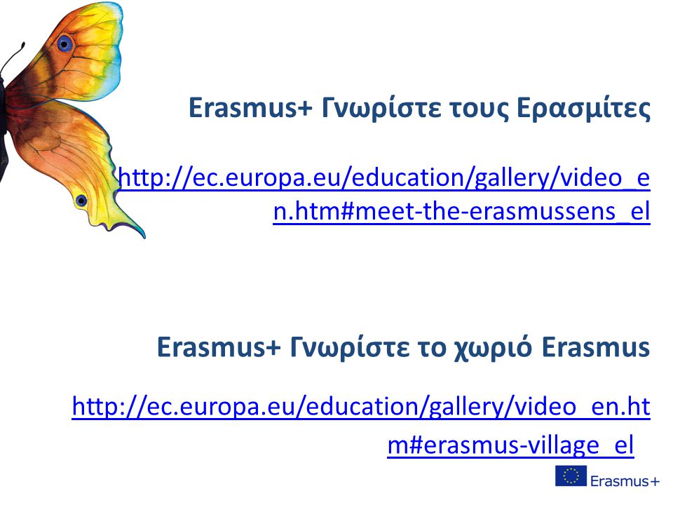 Erasmus+ Γνωρίστε τους Ερασμίτες http://ec. europa