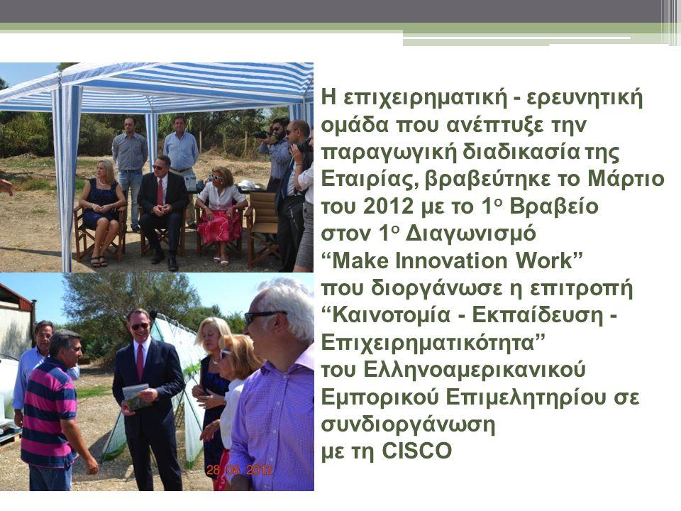 Η επιχειρηματική - ερευνητική ομάδα που ανέπτυξε την παραγωγική διαδικασία της Εταιρίας, βραβεύτηκε το Μάρτιο του 2012 με το 1ο Βραβείο στον 1ο Διαγωνισμό Make Innovation Work που διοργάνωσε η επιτροπή Καινοτομία - Εκπαίδευση - Επιχειρηματικότητα του Ελληνοαμερικανικού Εμπορικού Επιμελητηρίου σε συνδιοργάνωση με τη CISCO
