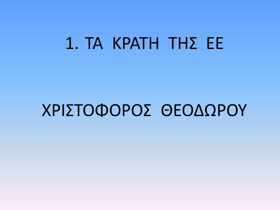 ΤΑ ΚΡΑΤΗ ΤΗΣ ΕΕ ΧΡΙΣΤΟΦΟΡΟΣ ΘΕΟΔΩΡΟΥ