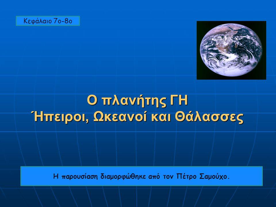 Ο πλανήτης ΓΗ Ήπειροι, Ωκεανοί και Θάλασσες
