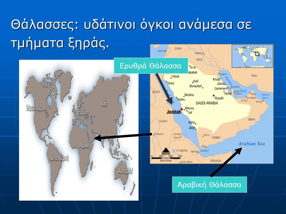 Θάλασσες: υδάτινοι όγκοι ανάμεσα σε τμήματα ξηράς.