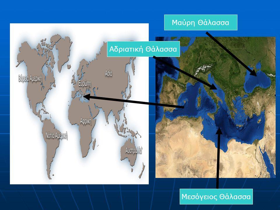 Μαύρη Θάλασσα Αδριατική Θάλασσα Μεσόγειος Θάλασσα