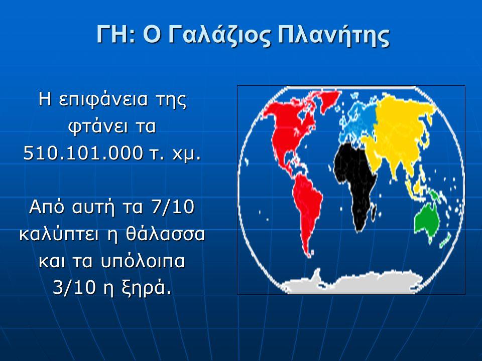 ΓΗ: Ο Γαλάζιος Πλανήτης