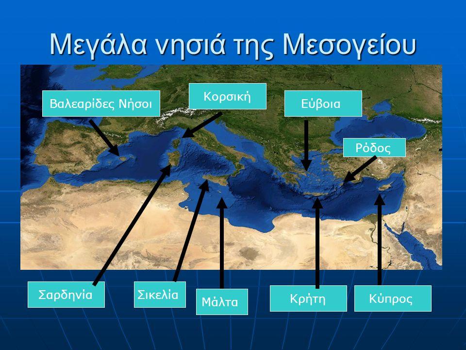 Μεγάλα νησιά της Μεσογείου