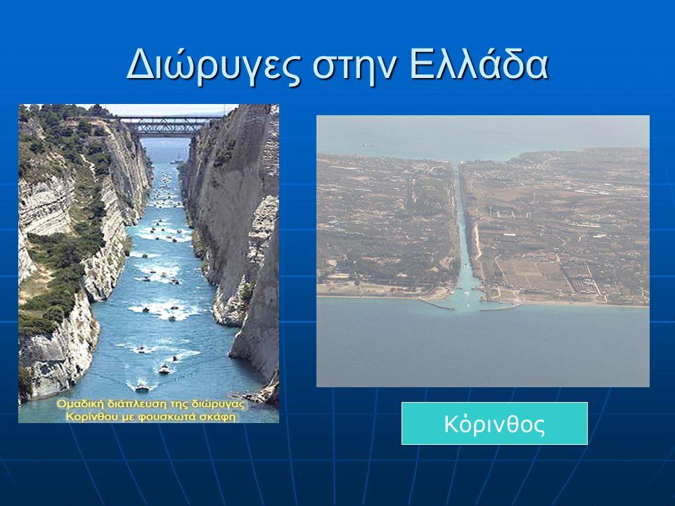 Διώρυγες στην Ελλάδα Κόρινθος