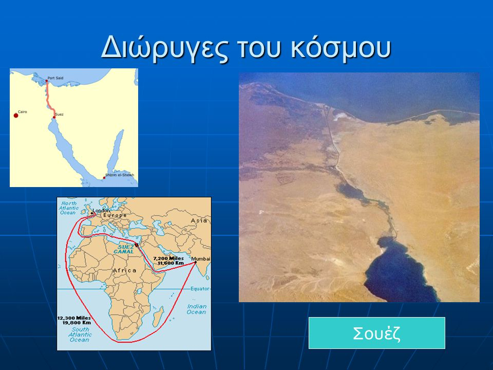 Διώρυγες του κόσμου Σουέζ