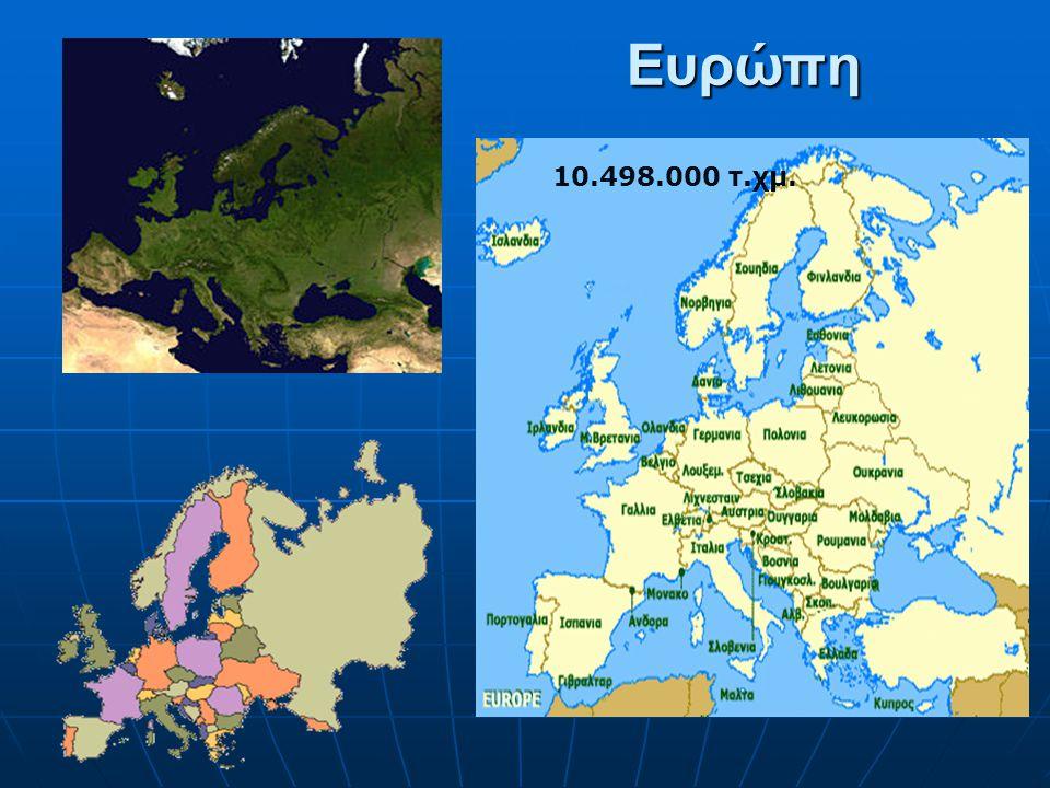 Ευρώπη 10.498.000 τ.χμ.