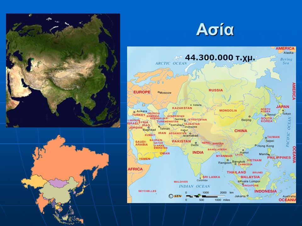 Ασία 44.300.000 τ.χμ.