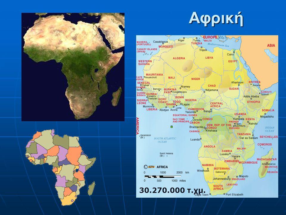 Αφρική 30.270.000 τ.χμ.
