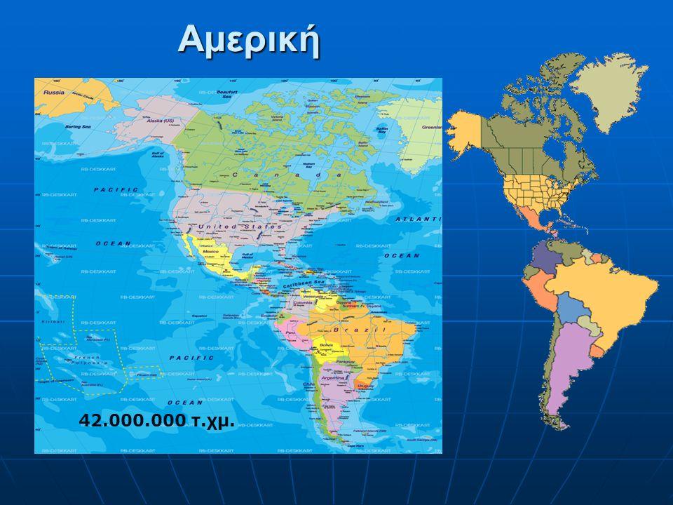 Αμερική 42.000.000 τ.χμ.