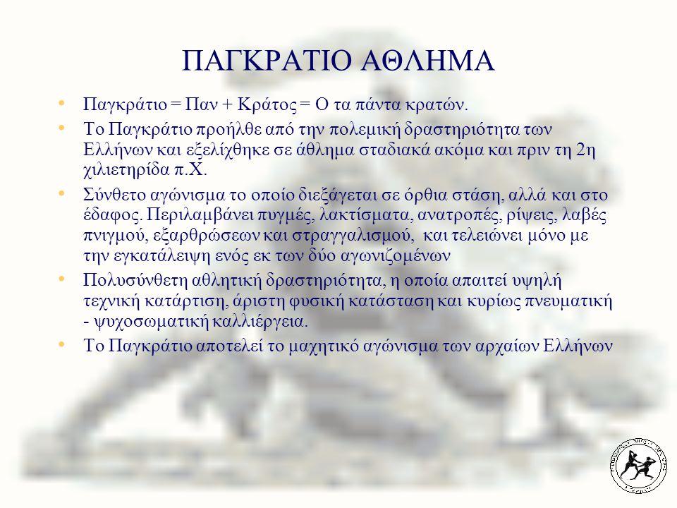 ΠΑΓΚΡΑΤΙΟ ΑΘΛΗΜΑ Παγκράτιο = Παν + Κράτος = Ο τα πάντα κρατών.
