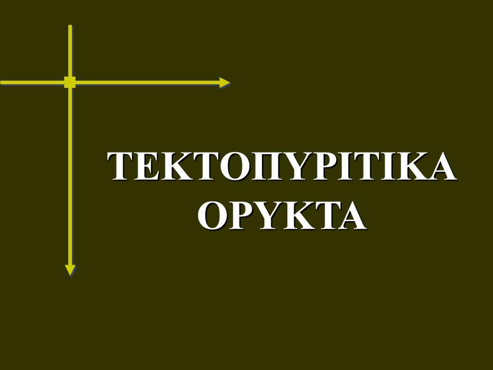 ΤΕΚΤΟΠΥΡΙΤΙΚΑ ΟΡΥΚΤΑ