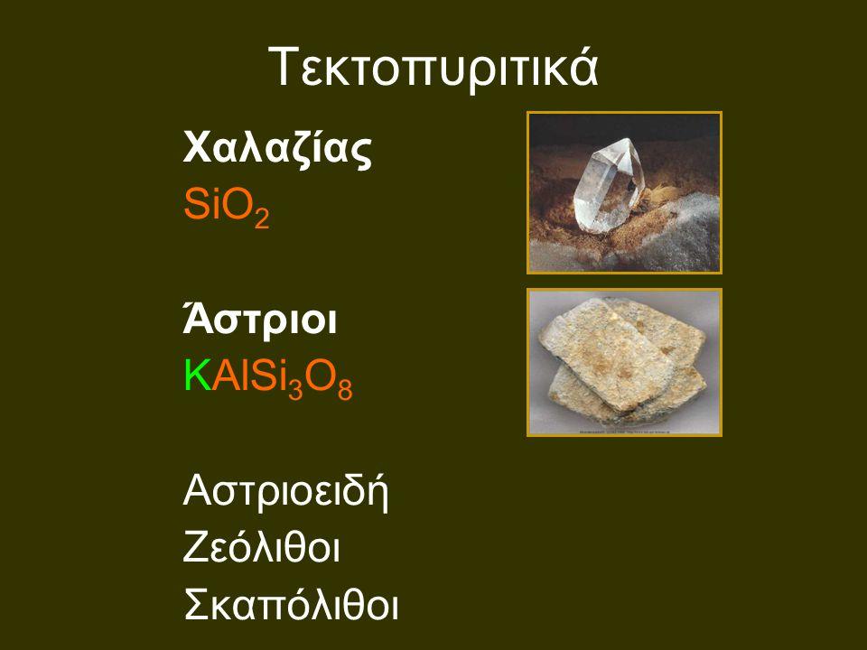 Τεκτοπυριτικά Χαλαζίας SiO2 Άστριοι KAlSi3O8 Αστριοειδή Zεόλιθοι