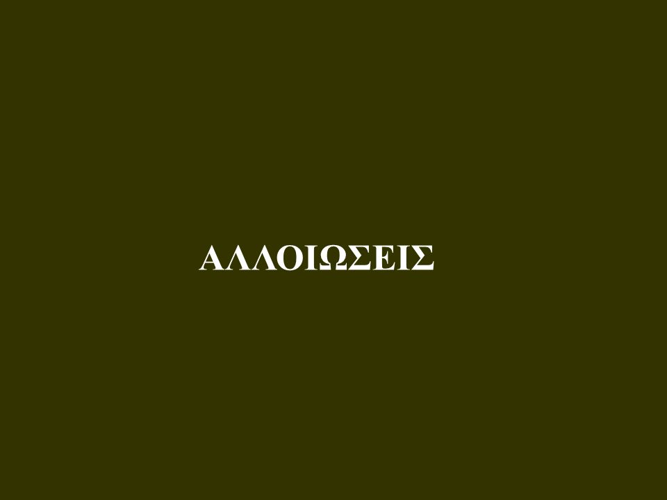ΑΛΛΟΙΩΣΕΙΣ