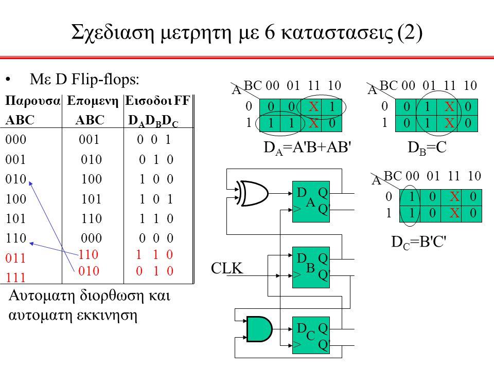 Σχεδιαση μετρητη με 6 καταστασεις (2)