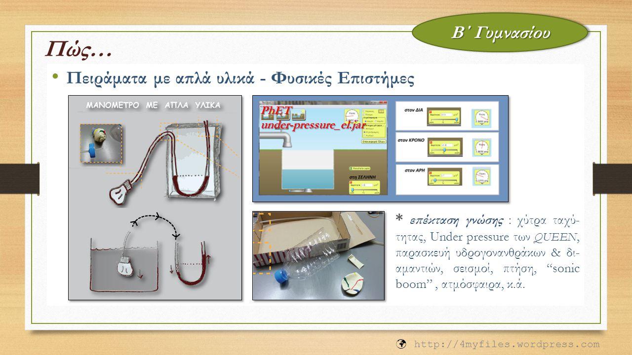 Πώς… Β΄ Γυμνασίου Πειράματα με απλά υλικά - Φυσικές Επιστήμες