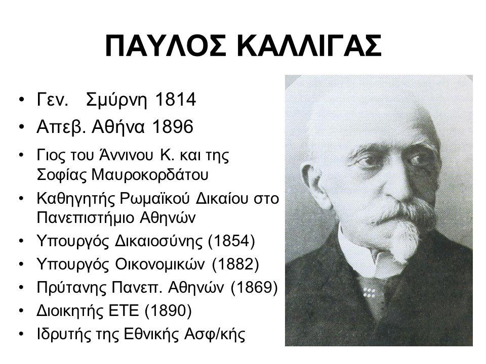 ΠΑΥΛΟΣ ΚΑΛΛΙΓΑΣ Γεν. Σμύρνη 1814 Απεβ. Αθήνα 1896