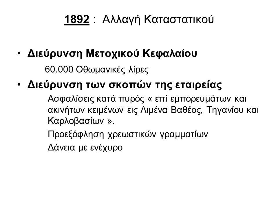 1892 : Αλλαγή Καταστατικού Διεύρυνση Μετοχικού Κεφαλαίου
