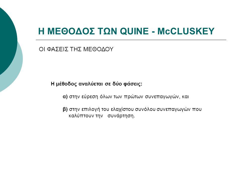 Η ΜΕΘΟΔΟΣ ΤΩΝ QUINE - McCLUSKEY
